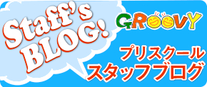 GROOVYプリスクールスタッフブログ